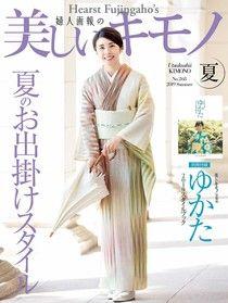 美麗的KIMONO 2019年夏季號【日文版】