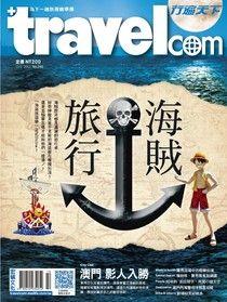 行遍天下旅遊雜誌 10月號/2012 第249期