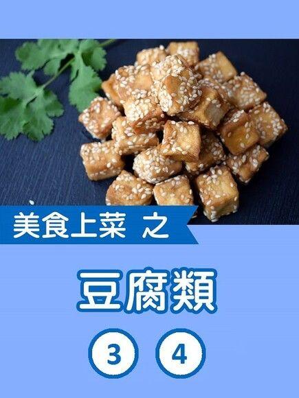 美食上菜之豆腐類第3+4冊【有聲書】