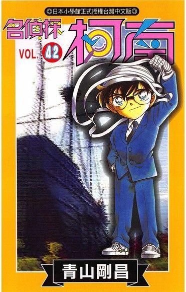 名偵探柯南(43)