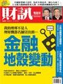 財訊雙週刊 第529期 2017/05/18