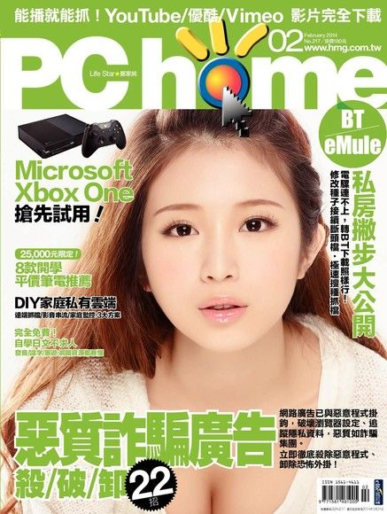 PC home 電腦家庭 02月號/2014 第217期