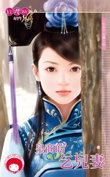 皇商的乞兒妻【紅杏不出牆之四】(限)