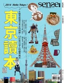 Bon Voyage一次旅行 特刊:東京讀本