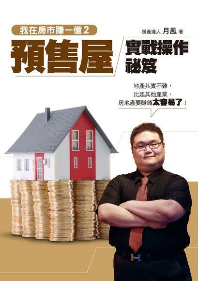 我在房市賺一億(2)預售屋實戰操作秘笈