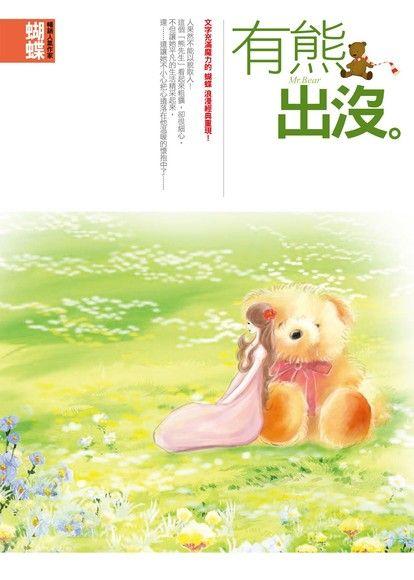 有熊出沒(封面改版)