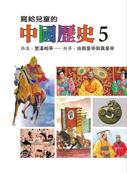 寫給兒童的中國歷史(第五冊)