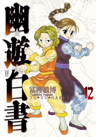 幽遊白書完全版(12)