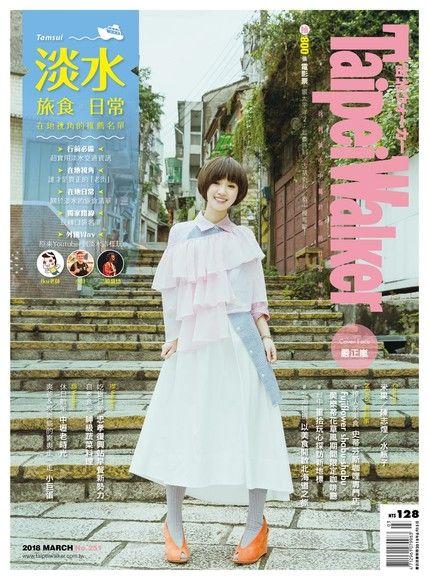 Taipei Walker 251期 3月號