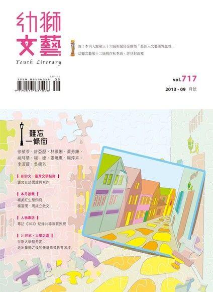 【停用】幼獅文藝2013.09月號 精選版