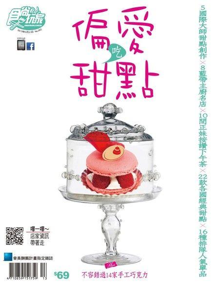 食尚玩家雙周刊 第262期 2013/03/21