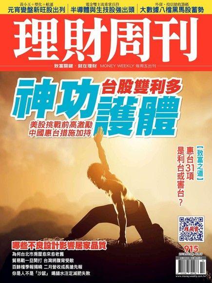 理財周刊 第915期 2018/03/09