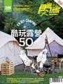 食尚玩家雙周刊 第340期 2016/03/18