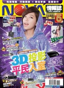 NOVA情報誌 05月號/2013 第130期