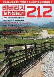 槓桿韓國語學習週刊第212期