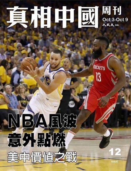 真相中國周刊 2019.10月號/第12期