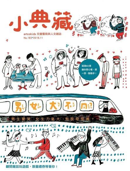 小典藏ArtcoKids 11月號/2019 第183期