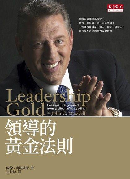 領導的黃金法則(精裝)