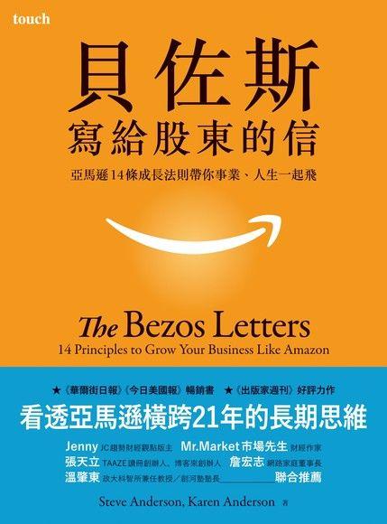 貝佐斯寫給股東的信