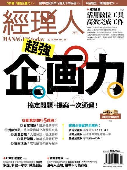 經理人月刊 03月號/2015 第124期
