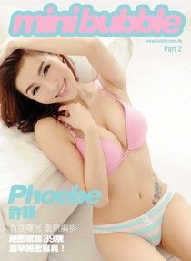 mini bubble:PHOEBE 許穎 Part.2