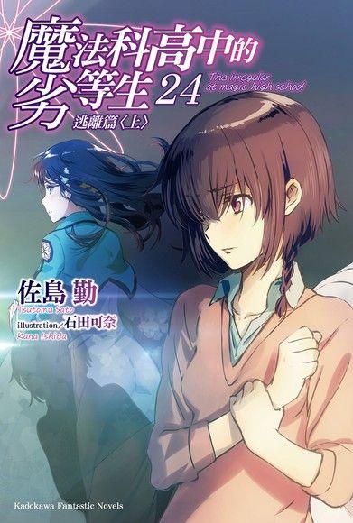 魔法科高中的劣等生 (24)(小說)