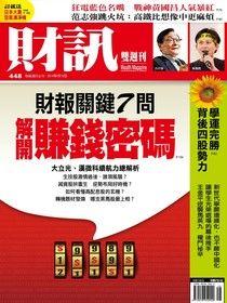 財訊雙週刊 448期 2014/04/10