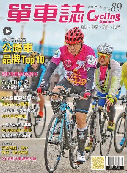 Cycling Update單車誌雙月刊 03月號/2016 第89期