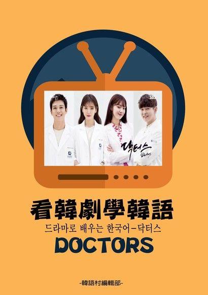 看韓劇學韓語_DOCTORS