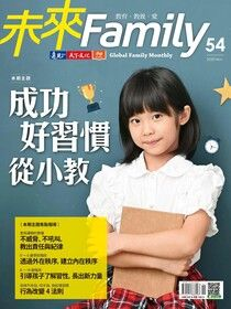 未來Family 54