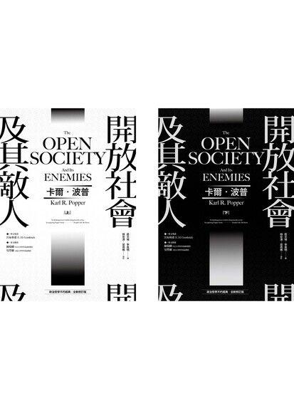 開放社會及其敵人(上下冊合集)