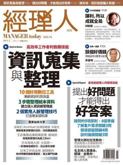 經理人月刊3月號/2011 第76期