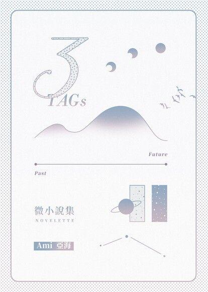 3Tags微小說集