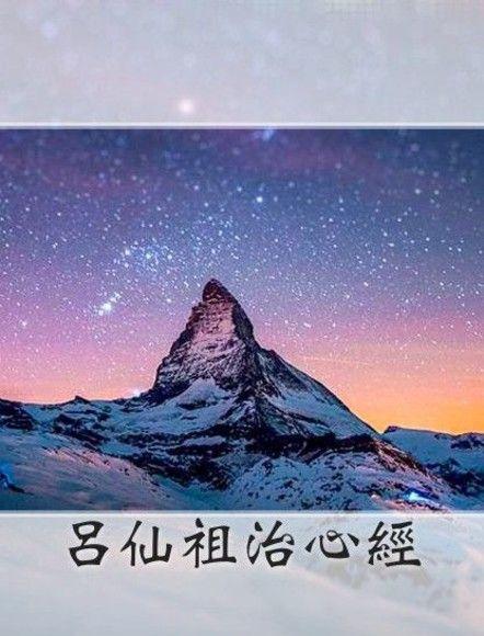 呂仙祖治心經