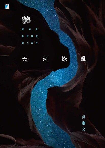 天河撩亂(20週年復刻版)