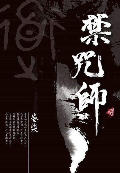 禁咒師(卷柒)新裝版