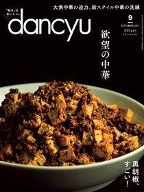 dancyu 2017年9月號 【日文版】