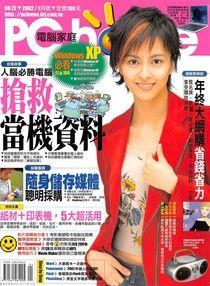 PC home 電腦家庭 01月號/2002 第072期