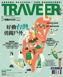 TRAVELER luxe旅人誌 05月號/2016 第132期