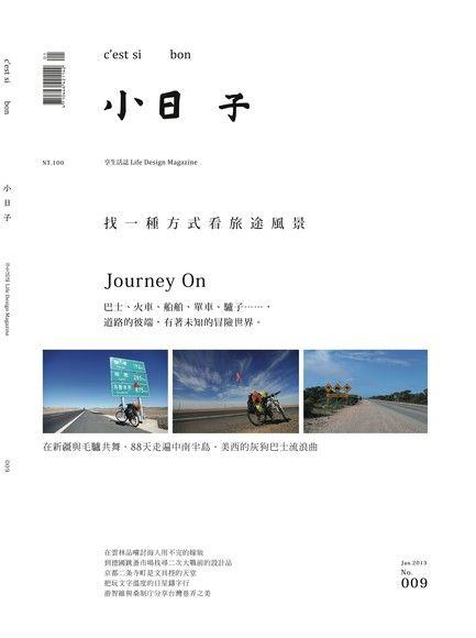小日子享生活誌 1月號/2013 第9期