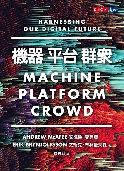 機器,平台,群眾