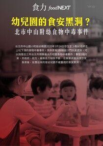 食力專題報導vol.33