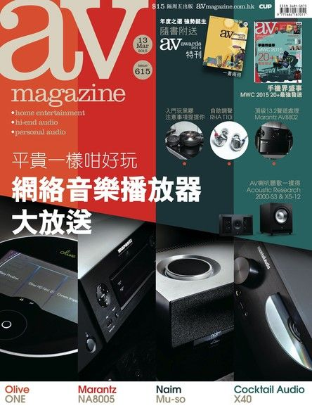 AV magazine雙周刊 615期 2015/03/13