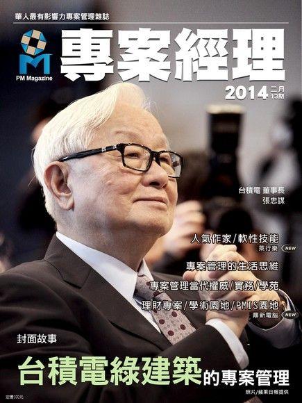 專案經理雜誌 繁體版 02月號/2014 第13期