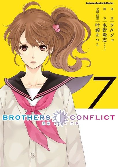 BROTHERS CONFLICT(7)完