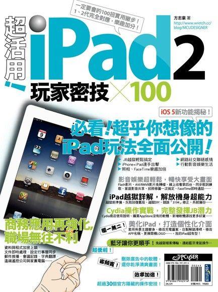 超活用!iPad 2 玩家密技 X 100(平裝)