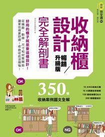 收納櫃設計完全解剖書(暢銷升級版)
