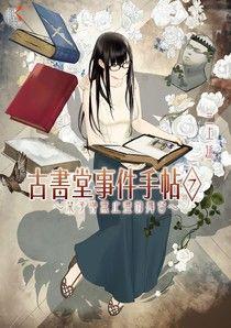 古書堂事件手帖(7)(小說)