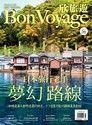 Bon Voyage一次旅行雙月刊 8+9月號/2017 第56期