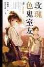 玫瑰色鬼室友vol.2
